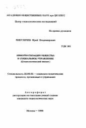 Информатизация общества и социальное управление Социологический  Полный текст автореферата диссертации по теме Информатизация общества и социальное управление Социологический анализ