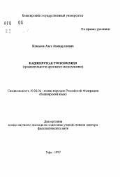 Башкирская топонимия автореферат и диссертация по филологии  Автореферат по филологии на тему Башкирская топонимия