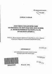 Лексико семантические особенности персидских пословиц  Полный текст автореферата диссертации по теме Лексико семантические особенности персидских пословиц