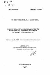 Политическая стабильность в условиях формирования новой  Полный текст автореферата диссертации по теме Политическая стабильность в условиях формирования новой идентичности на примере Республики Казахстан