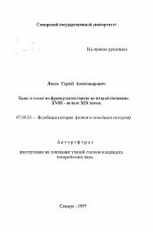 Брак и семья во французском городе во второй половине xviii  Полный текст автореферата диссертации по теме Брак и семья во французском городе во второй половине xviii начале xix веков