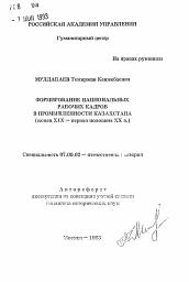 Формирование национальных рабочих кадров в промышленности  Полный текст автореферата диссертации по теме Формирование национальных рабочих кадров в промышленности Казахстана