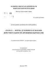 Манас форма духовного освоения действительности древними  Полный текст автореферата диссертации по теме Манас форма духовного освоения действительности древними кыргызами