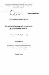 М Е Салтыков Щедрин и российские нравы второй половины xix века  Полный текст автореферата диссертации по теме М Е Салтыков Щедрин и российские нравы второй половины xix века
