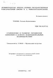 Становление и развитие украинской симфонии в аспекте  Полный текст автореферата диссертации по теме Становление и развитие украинской симфонии в аспекте межнациональных взаимодействий