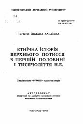74ff98c6d Автореферат по истории на тему 'Этническая история Верхнего Потисья в  первой половине I тысячелетия н