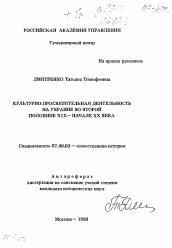 Культурно просветительная деятельность на Украине во второй  Полный текст автореферата диссертации по теме Культурно просветительная деятельность на Украине во второй половине xix начале xx века