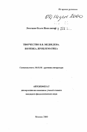 Творчество В В Медведева Поэтика проблематика автореферат и  Полный текст автореферата диссертации по теме Творчество В В Медведева Поэтика проблематика