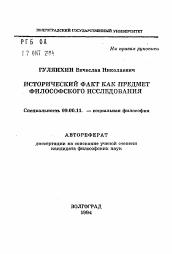 Исторический факт как предмет философского исследования  Полный текст автореферата диссертации по теме Исторический факт как предмет философского исследования