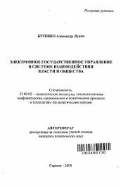 Электронное государственное управление в системе взаимодействия  Полный текст автореферата диссертации по теме Электронное государственное управление в системе взаимодействия власти и общества