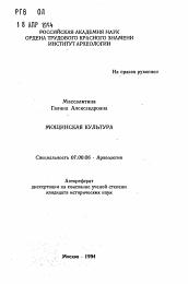 Мощинская культура автореферат и диссертация по истории Скачать  Полный текст автореферата диссертации по теме Мощинская культура