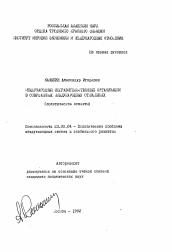 Международные неправительственные организации в современных  Полный текст автореферата диссертации по теме Международные неправительственные организации в современных международных отношениях