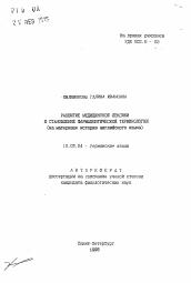 Развитие медицинской лексики и становление фармацевтической  Полный текст автореферата диссертации по теме Развитие медицинской лексики и становление фармацевтической терминологии