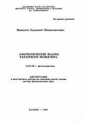 Афористические жанры татарского фольклора автореферат и  Полный текст автореферата диссертации по теме Афористические жанры татарского фольклора