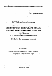 Эмигрантская либеральная печать о новой экономической политике  Полный текст автореферата диссертации по теме Эмигрантская либеральная печать о новой экономической политике 1921 1928 годов