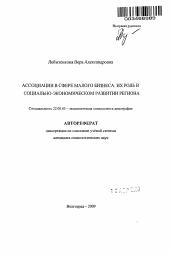 Ассоциации в сфере малого бизнеса их роль в социально  Полный текст автореферата диссертации по теме Ассоциации в сфере малого бизнеса их роль в социально экономическом развитии региона