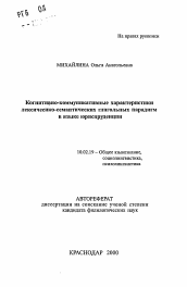 Когнитивно коммуникативные характеристикилексичесико семантических  Полный текст автореферата диссертации по теме Когнитивно коммуникативные характеристикилексичесико семантических глагольных парадигмв языке юриспруденции