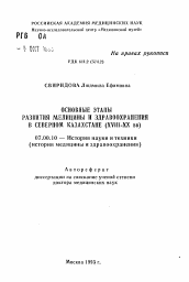 Основные этапы развития медицины и здравоохранения в Северном  Полный текст автореферата диссертации по теме Основные этапы развития медицины и здравоохранения в Северном Казахстане xviii xx вв