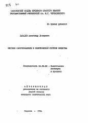 Местное самоуправление в политической системе общества  Полный текст автореферата диссертации по теме Местное самоуправление в политической системе общества
