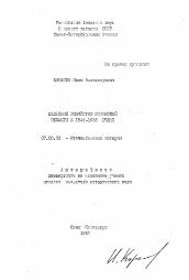 Сельское хозяйство Псковской области в годах  Полный текст автореферата диссертации по теме Сельское хозяйство Псковской области в 1944 1958 годах