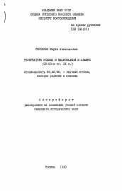 Реформаторы ислама и национализм в Алжире е гг xx в  Полный текст автореферата диссертации по теме Реформаторы ислама и национализм в Алжире 20 60 е гг xx в