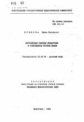 Филология и ономастика наливные полы с полимерным покрытием в магнитогорске