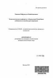 Этнополитические конфликты в Кыргызской Республике автореферат и  Полный текст автореферата диссертации по теме Этнополитические конфликты в Кыргызской Республике