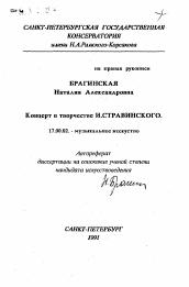 Концерт в творчестве И Стравинского автореферат и диссертация  Автореферат по искусствоведению на тему Концерт в творчестве И Стравинского