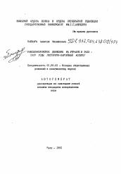Рабселькоровское движение на Украине в годы  Полный текст автореферата диссертации по теме Рабселькоровское движение на Украине в 1933 1937 годы