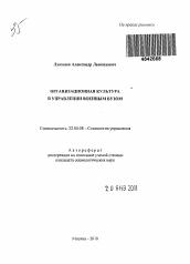 Организационная культура в управлении военным вузом автореферат  Полный текст автореферата диссертации по теме Организационная культура в управлении военным вузом