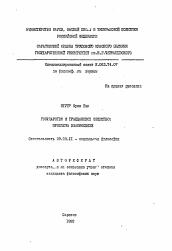 Государство и гражданское общество проблема взаимосвязи  Полный текст автореферата диссертации по теме Государство и гражданское общество проблема взаимосвязи