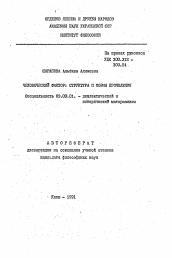 Человеческий фактор структура и формы проявления автореферат и  Полный текст автореферата диссертации по теме Человеческий фактор структура и формы проявления
