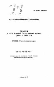 Адыгея в годы Великой Отечественной войны автореферат и  Полный текст автореферата диссертации по теме Адыгея в годы Великой Отечественной войны