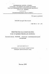 Творчество Василия Белова как художественная система автореферат  Полный текст автореферата диссертации по теме Творчество Василия Белова как художественная система