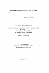 Субстантивные словосочетания усложненной структуры в научном стиле  Полный текст автореферата диссертации по теме Субстантивные словосочетания усложненной структуры в научном стиле речи на материале текстов по экономике
