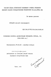 Молодежная политика администрации президента Рейгана США  Автореферат по истории на тему Молодежная политика администрации президента Рейгана США 1981