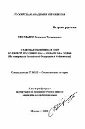 Кадровая политика в СССР во второй половине х начале х  Автореферат по истории на тему Кадровая политика в СССР во второй половине 80 х