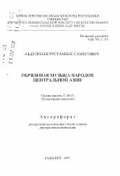 Обрядовая музыка народов Центральной Азии автореферат и  Полный текст автореферата диссертации по теме Обрядовая музыка народов Центральной Азии