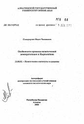 Особенности процесса политической демократизации в Кыргызстане  Полный текст автореферата диссертации по теме Особенности процесса политической демократизации в Кыргызстане