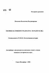 Поляки на Южном Урале xvii начало xx вв автореферат и  Полный текст автореферата диссертации по теме Поляки на Южном Урале xvii начало xx вв