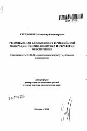 Региональная безопасность в Российской Федерации теория политика  Полный текст автореферата диссертации по теме Региональная безопасность в Российской Федерации теория политика и стратегия обеспечения