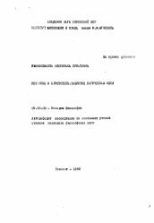 Ибн Сина и Аристотель развитие логических идей автореферат и  Полный текст автореферата диссертации по теме Ибн Сина и Аристотель развитие логических идей
