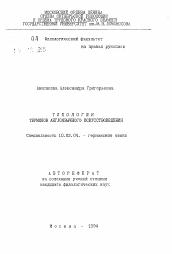 Типология терминов англоязычного искусствоведения автореферат и  Полный текст автореферата диссертации по теме Типология терминов англоязычного искусствоведения