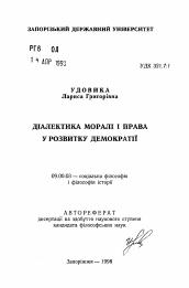 Диалектика морали и права в развитии демократии автореферат и  Полный текст автореферата диссертации по теме Диалектика морали и права в развитии демократии