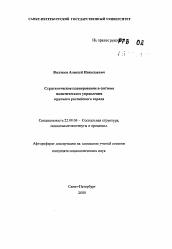 Стратегическое планирование в системеполитического управления  Полный текст автореферата диссертации по теме Стратегическое планирование в системеполитического управления крупного российского города