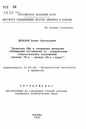 Политика США в отношении проверки соблюдения соглашений по  Полный текст автореферата диссертации по теме Политика США в отношении проверки соблюдения соглашений по ограничению стратегических вооружений начало 70 х