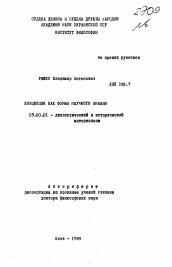 Концепция как форма научного знания автореферат и диссертация по  Полный текст автореферата диссертации по теме Концепция как форма научного знания