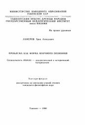 Проблема как форма научного познания автореферат и диссертация  Полный текст автореферата диссертации по теме Проблема как форма научного познания