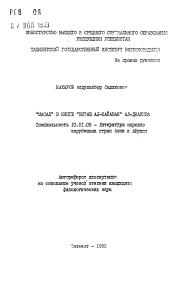 Масал в книге Китаб Ал Хайаван Ал Джахиза автореферат и  Полный текст автореферата диссертации по теме Масал в книге Китаб Ал Хайаван Ал Джахиза