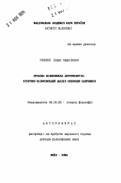4d52a9e79 Автореферат по философии на тему 'Современная философская антропология:  историко философский анализ основных направлений'